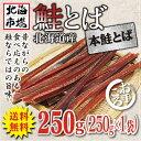 【送料無料】 北海道産 本鮭とば 250g 【鮭トバ】【冬葉】