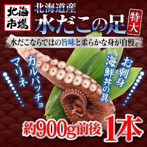 北海道産 特大 水だこ足 900g前後 1本【水タコ】【水蛸】【刺身】【ギフト】