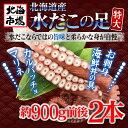 北海道産 特大 水だこ足 900g前後 2本【水タコ】【水蛸】【刺身】【ギフト】