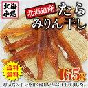 【送料無料】北海道産 たらみりん干し 165g【鱈】【みりん干し】【タラ】