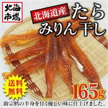 【送料無料】北海道産たらみりん干し165g【鱈】【みりん干し】【タラ】