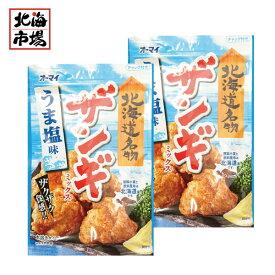 【送料無料】日本製粉 北海道限定 オーマイ ザンギミックス うま塩味 80g×2袋セット【からあげ粉】