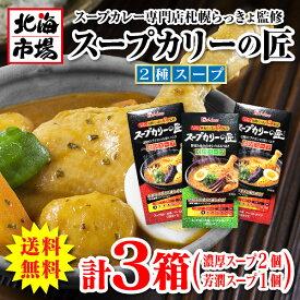 【送料無料】ハウス食品 スープカリーの匠 2種セット【札幌発祥】【濃厚2箱&芳潤1箱】