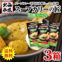【送料無料】ハウス食品 スープカリーの匠 芳潤スープ 3箱【札幌発祥】