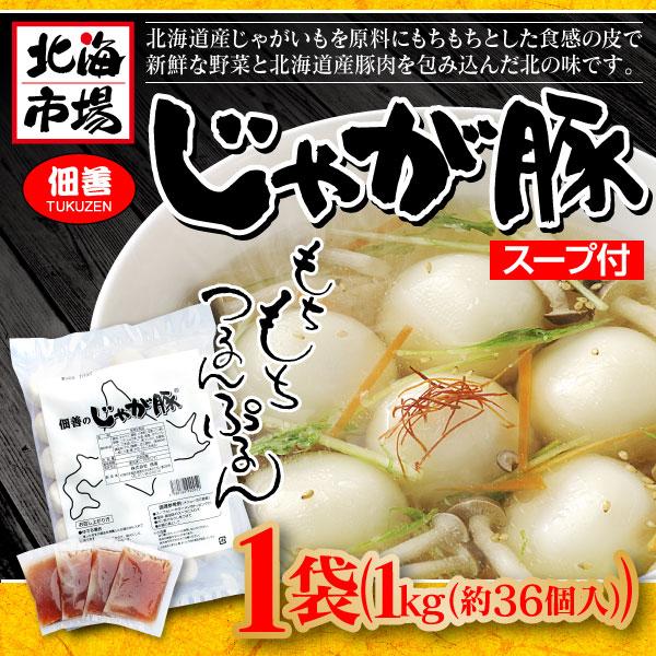 佃善のじゃが豚 1kg 【スープ付】【業務用】