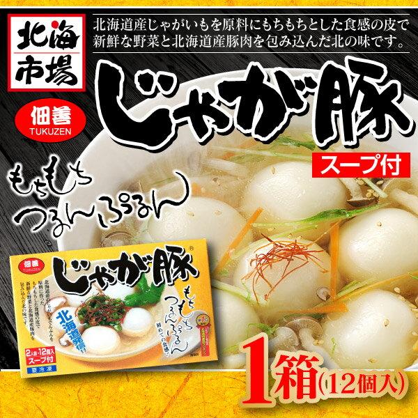 【北海道】佃善のじゃが豚 1箱