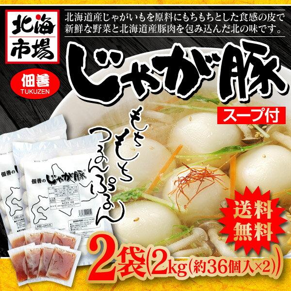 【送料無料】佃善のじゃが豚 1kg×2【スープ付】【業務用】
