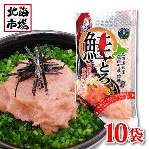 【送料無料】北海道 羅臼産鮭使用 鮭とろ 100g×10P【ギフト】【さけ】