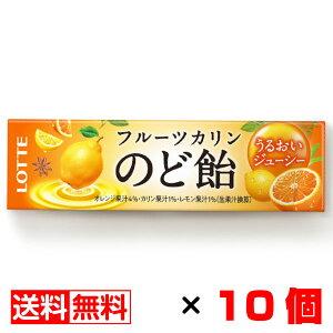 LOTTE フルーツカリン のど飴11粒入り×10個【送料無料】 メール便 まとめ買い