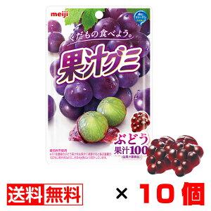 明治 果汁グミ ぶどう果汁100 51g×10袋セット 【送料無料】 メール便 まとめ買い