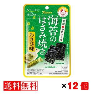 カンロ 海苔のはさみ焼き わさび味 4g×12個セット【送料無料】メール便 まとめ買い