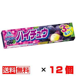 森永チューイングキャンディ ハイチュウ(グレープ)12粒入り×12個【送料無料】 メール便 まとめ買い