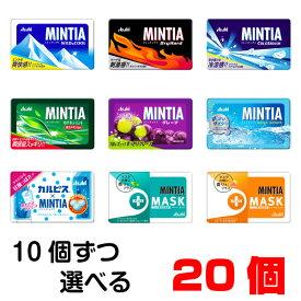 ミンティア 選べる(10個単位) 50粒入×20個セット【送料無料】メール便 まとめ買い MINTIA アサヒ