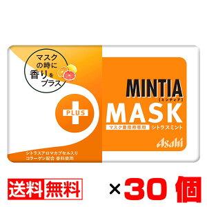 ミンティア +MASK マスク シトラスミント 50粒入×30個セット【送料無料】メール便 まとめ買い MINTIA アサヒ