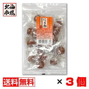 新潟県 結城製菓 にっき飴 伝統手法 手作りの味 北海道産砂糖使用 【送料無料】 メール便 まとめ買い