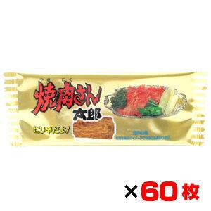 やおきん 焼肉さん太郎 60枚セット【送料無料】菓道 駄菓子