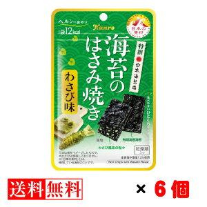 カンロ 海苔のはさみ焼き わさび味 4g×6個セット【送料無料】メール便 まとめ買い