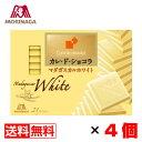 森永チョコレート カレ・ド・ショコラ マダガスカルホワイト 21枚入×4箱【送料無料】メール便 まとめ買い
