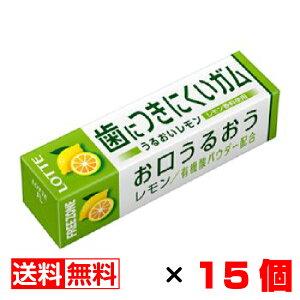 ロッテ フリーゾーンガム<レモン> 9枚入×15個セット【送料無料】メール便 まとめ買い