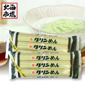 【送料無料】田村製麺 グリンめん ひやむぎ 450g×2袋セット【北海道限定】グリーンめん 北海道ご当地食品