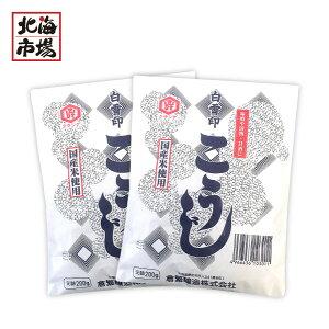 【送料無料】北海道網走 倉繁醸造 白雪印 乾燥 米こうじ 米麹 200g×2袋セット 国産米使用 味噌 漬物 甘酒に最適