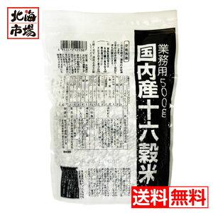 国内産十六穀米 業務用 500g 雑穀【送料無料】メール便