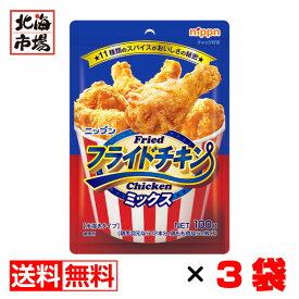 ニップン フライドチキンミックス 100g×3袋【送料無料】メール便