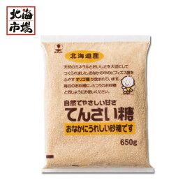 【送料無料】ホクレン 北海道産 てんさい糖 650g