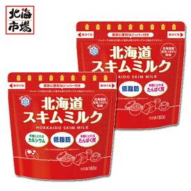 【送料無料】雪印メグミルク 北海道スキムミルク 180g×2袋セット