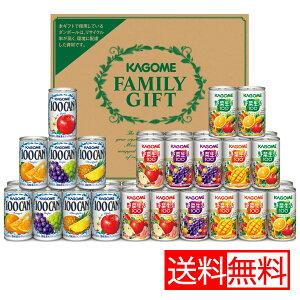 カゴメ フルーツ+野菜飲料ギフト KSR-50L ジュースギフト【送料無料】 プレゼント お返し 内祝 父の日