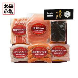 【送料無料】札幌バルナバフーズ 農家のベーコンセット FJ-40【北海道肉製品ギフト】お取り寄せ お中元 お歳暮 内祝 父の日 母の日 敬老の日