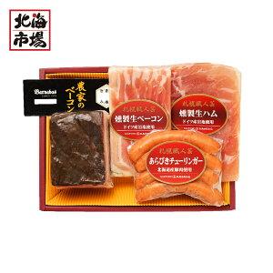 【送料無料】札幌バルナバフーズ 農家のベーコンセット FJ-30【北海道肉製品ギフト】お取り寄せ お中元 お歳暮 内祝 父の日 母の日 敬老の日