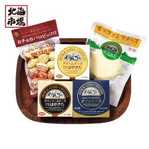 【送料無料】夢民舎 はやきたチーズギフトセット【北海道の乳製品ギフト】お取り寄せ お中元 お歳暮 プレゼント お土産