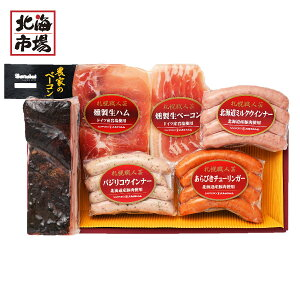 【送料無料】札幌バルナバフーズ 農家のベーコンセット FJ-50【北海道肉製品ギフト】お取り寄せ お中元 お歳暮 内祝 父の日 母の日 敬老の日