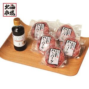 【送料無料】肉の山本 北海道霜降りハンバーグ ハンバーグおろしソース付【北海道の人気ギフト】お取り寄せ お中元 お歳暮 内祝 父の日 母の日 敬老の日