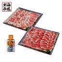 【送料無料】肉の山本 ラムしゃぶセット 800g【北海道の肉製品ギフト】お取り寄せ お中元 お歳暮 内祝 敬老の日