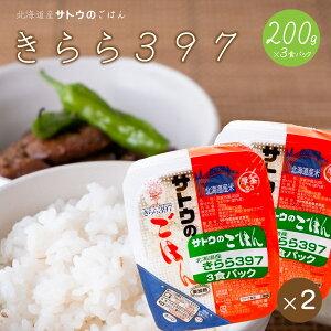 北海道産 サトウのご飯 きらら397 200g×6食パック 令和2年産 【送料無料】パック お米 白米 北海道米