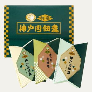 神戸肉肉味噌 佃煮セット3個入り(そぼろ・角煮・肉味噌)【ギフトタグ】