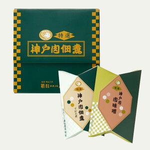 神戸肉肉味噌 佃煮セット2個入り(そぼろ・肉味噌)【ギフトタグ】