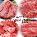 【送料無料】選べる神戸牛1万円ポッキリセットお好きな組み合わせをお選び下さい。一万円ポッキリで神戸牛がたっぷり…
