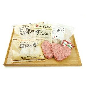 【送料無料】【あす楽対応】そうざいセット樂(らく) 森谷で大人気のおそうざいの詰め合わせ 珍しい部位、神戸牛「かっぱ」の串カツ入。食品 精肉・肉加工品 加工品 セット・詰め合わ