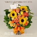 【送料無料】バラとヒマワリ(向日葵)のビタミンカラーアレンジメント【サマーギフト】
