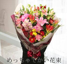大きな花束!!【ご出演・発表会】【ご退職・歓送迎会】【お誕生日・お祝い】【あす楽】