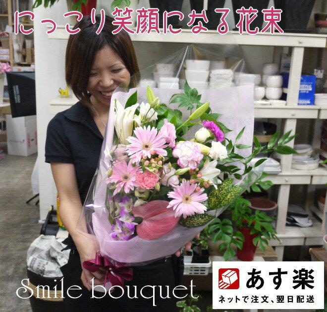 【送料無料(一部地域を除く)】スマイルブーケ♪笑顔が溢れる花束です。【敬老の日】【あす楽対応で即日発送】【ご出演・発表会】【ご退職・歓送迎会】
