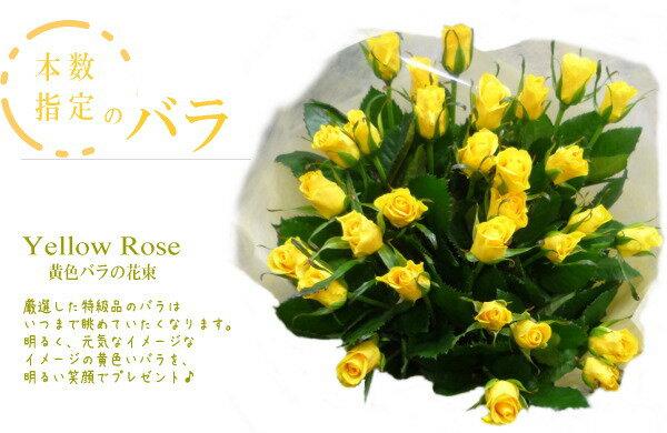本数が選べる黄色、又はオレンジバラの花束☆年齢の数だけ黄色のバラって素敵♪重厚感のあるイエローローズは豪華絢爛!!国産の薔薇の中でもその季節ごとに品質の良い産地を特選し、選び抜いたバラをセンスよく束ねました。