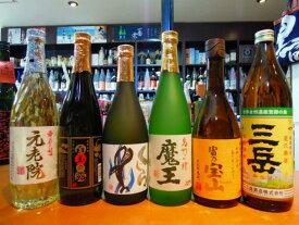 魔王・富乃宝山・三岳 他 鹿児島芋焼酎銘酒6本セット