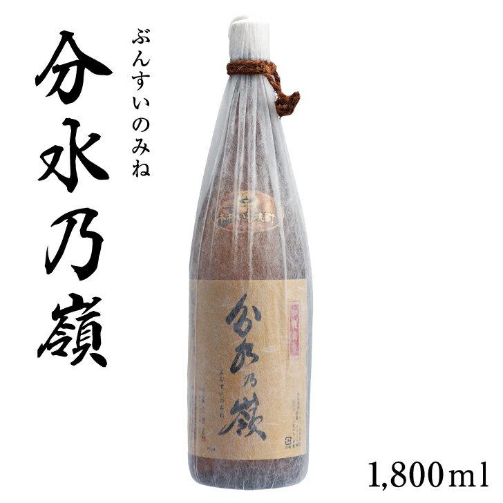分水乃嶺(ぶんすいのみね)芋焼酎 1800ml 東酒造