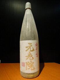 元老院 1800ml 白玉醸造