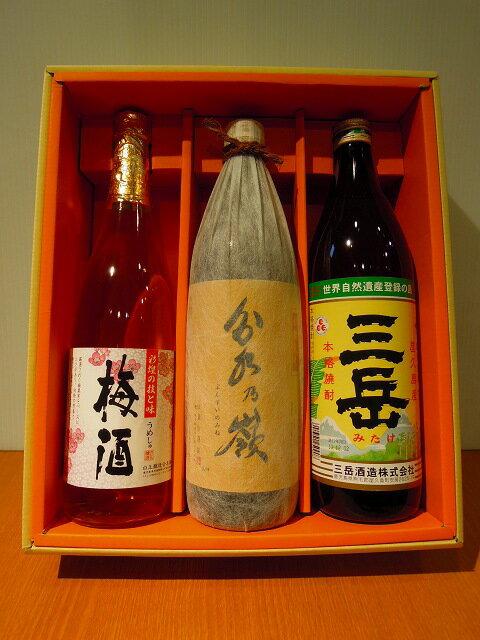 白玉梅酒720・三岳900・分水乃嶺900 3本ギフトセット