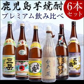 伊佐美・三岳・白玉の露 他 当店お勧め鹿児島芋焼酎6本飲みくらべ